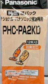 パナソニック コンパクト掃除機 紙パック PHC−PA2KD 12枚入り 当日発送