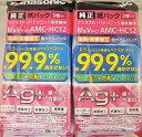 2パック 当日発送 パナソニック 掃除機紙パック AMC−HC12 3枚入