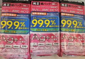 3セット 送料込 パナソニック 掃除機紙パック AMC−HC12 3枚入