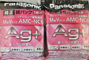2パック 送料込価格 パナソニック 掃除機紙パック AMC−NC6 5枚入り