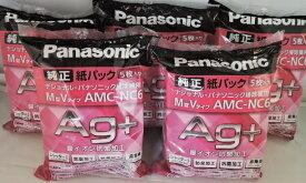 5パック 送料込価格 パナソニック 掃除機紙パック AMC−NC6 5枚入り