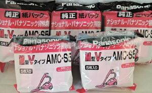 5パック 送料込 パナソニック 掃除機紙パック AMC−S5 5枚入り