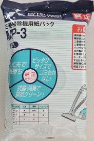 三菱 掃除機用紙パック MP−3 5枚入り、