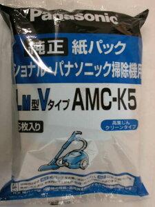 パナソニック掃除機紙パックAMC−K5 5枚入り、
