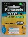 パナソニック リチウムシリンダー電池 CRー2W