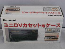 パナソニック ミニDVカセットケース 10巻入り AY−C10P