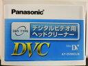 パナソニック デジタルビデオ用ヘッドクリーナー AY−DVMCLN