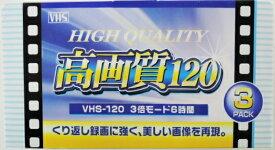 スタンダード ビデオテープ T−120 3巻パック
