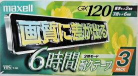 マクセル ビデオテープ T−120GXR 3P