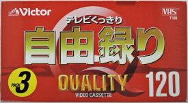 ビクター VHS ビデオテープ 3T−120QE 3巻パック