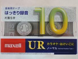 マクセル カセットテープ UR−10分 10個パック