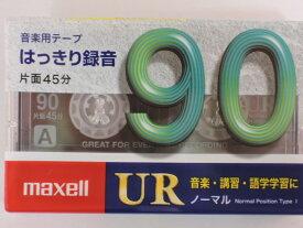 マクセル カセットテープ UR−90M 1巻