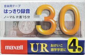 マクセル カセットテープ UR−30M 4個パック