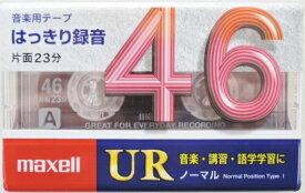 マクセル カセットテープ UR−46M