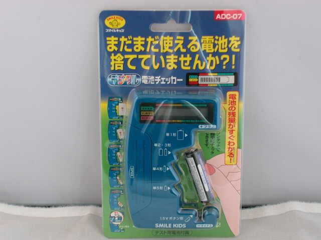 スマイル 電池チェッカー ADC−07