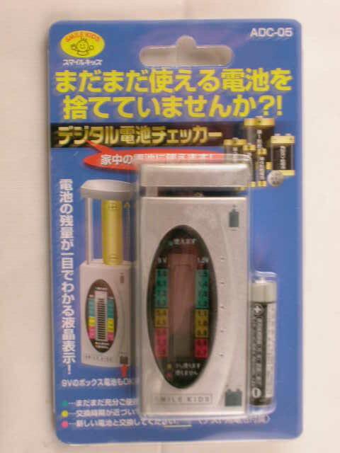 スマイル電池チェッカーADC−05