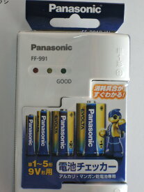 パナソニック 電池チェッカー FF−991P−W