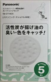 送料込価格 パナソニック 天ぷら油クリーナー 用 交換カートリッジ TK−CT10C5