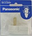 パナソニック ローリングタップ 白 WH2129WP