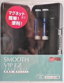 電子VAPE SMOOTH ViP EZ 充電式電子タバコ スターターセット