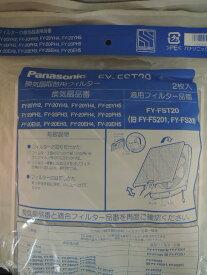 パナソニック 換気扇 取替用フィルター FY−FST20