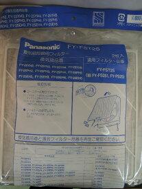 パナソニック 換気扇 取替用フィルター FY−FST25