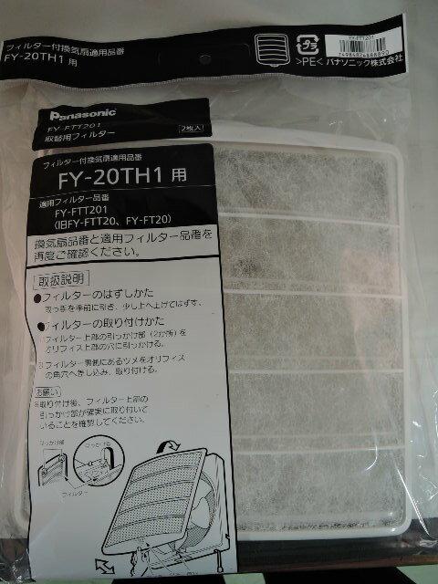 パナソニック 換気扇 取替用フィルター FY−FTT201