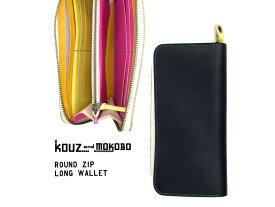 ▲ROUND カジュアルに持てるブラック『ラウンドジップ 長財布』スマホもOK!