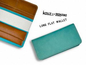 ▲LONG さわやかなチョコミントにキュン「ロングフラット 長財布」ふっくら小銭入れ