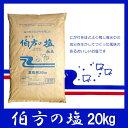 伯方塩業 伯方の塩 20kg