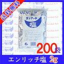 エンリッチ塩 2g×200袋