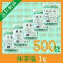 抹茶塩 1g×500袋