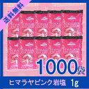 ヒマラヤピンク岩塩 1g×1000袋