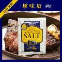 燻味塩 40g