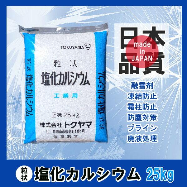 トクヤマ 塩化カルシウム 25kg/粒状