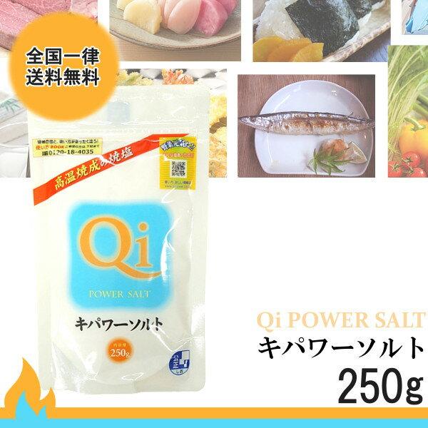 キパワーソルト 250g メール便 送料無料 調味料 ソルト 塩 焼塩 還元力 ミネラル 肉料理 魚介料理 天ぷら 美容 入浴 家庭菜園 鮮度 こわけや