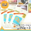 キパワーソルト 250g×3 メール便 送料無料 調味料 ソルト 塩 焼塩 還元力 ミネラル 肉料理 魚介料理 天ぷら 美容 入浴 家庭菜園 鮮度 こわけや