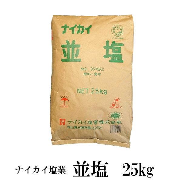 ナイカイ塩業 並塩 25kg