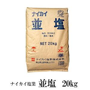 ナイカイ塩業 並塩 20kg