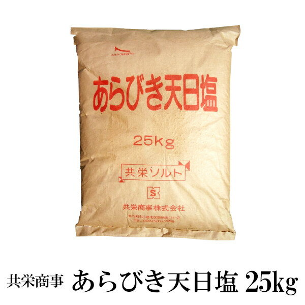 共栄商事 あらびき天日塩 25kg