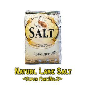 ナチュラルレイクソルト≪No.3≫25kg/オージーレイクソルト/AUSSIE LAKE SALT