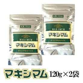 マキシマム 120g×2袋〔チャック付〕/詰め替え用 送料無料 チャック付 スパイス 調味料 こわけや