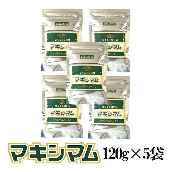 マキシマム 120g×5〔チャック付〕/詰め替え用 送料無料 チャック付 スパイス 調味料 こわけや