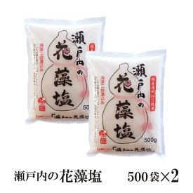 瀬戸内の花藻塩 500g×2 メール便 送料無料 調味料 塩 藻塩 和食 洋食 肉料理 野菜料理 魚料理 BQQ 天ぷら こわけや