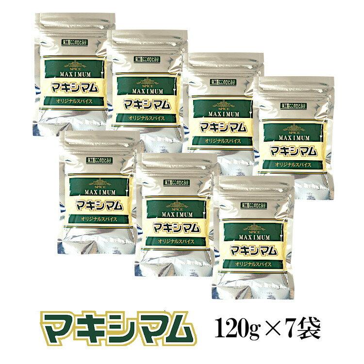 マキシマム 120g×7袋〔チャック付〕/詰め替え用 送料無料 チャック付 スパイス 調味料 こわけや