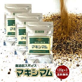 RakutenスーパーSALE!マキシマム 120g×3袋〔チャック付〕/詰め替え用 送料無料 チャック付 スパイス 調味料 こわけや ラッキーシール