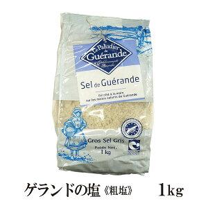 ゲランドの塩≪粗塩≫1kg 宅配便 調味料 ソルト 塩 ミネラル フランス産 製パン 製菓 塩焼 パスタ 肉料理 魚介料理 和食 中華料理 こわけや