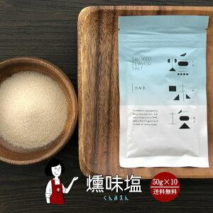 燻味塩(くんみえん) 50g×10袋/ メール便 送料無料 塩 ソルト 調味料 燻製塩 スモーク風味 肉類ソテー ハンバーグ チャーハン パスタ 魚介料理 肉料理 こわけや
