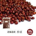 北海道産 小豆 900g〔チャック付〕/30年産 メール便 送料無料 チャック付 小豆 あずき 乾燥豆 こわけや