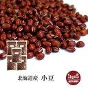北海道産 小豆 1kg×5〔チャック付〕/30年産 宅配便 送料無料 チャック付 新物 小豆 あずき 乾燥豆 こわけや